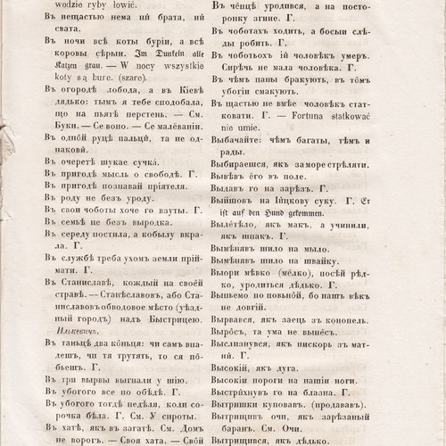 Starosvitsjkyj Bandurysta (157).jpg